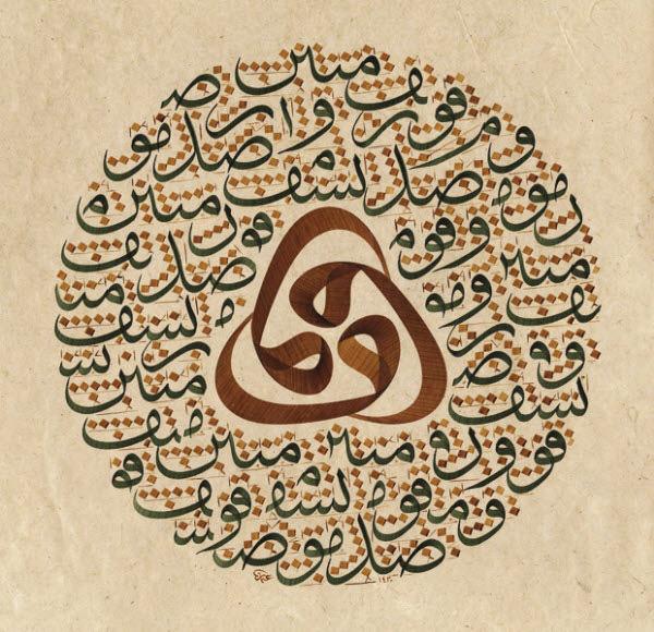 Showcase of inspiring arabic calligraphy artworks hongkiat
