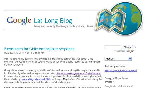 Google Earth blog