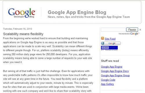 Google App Engine blog