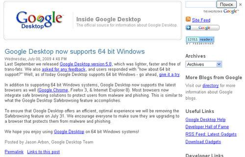Google desktop blog