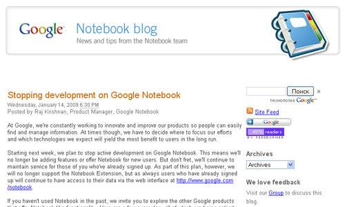 Google Notebook blog