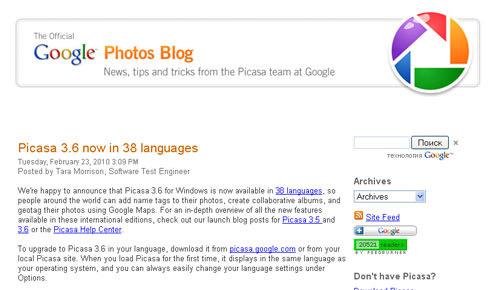 Picasa blog