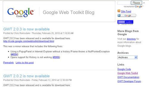 Google Web Toolkit blog