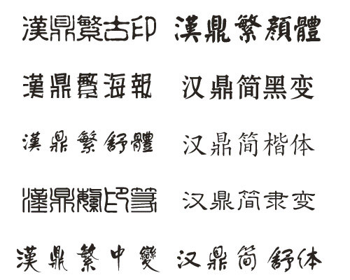 free chinese fonts