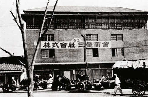 The headquarters of Samsung, 1930s