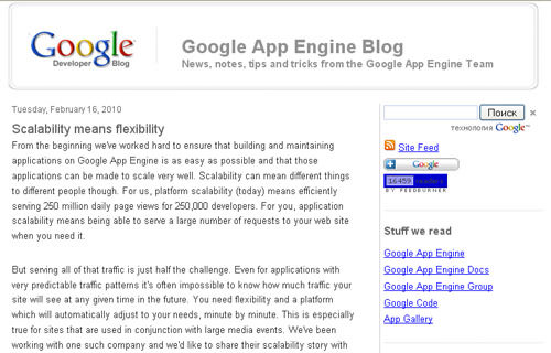 Google App Engine blog