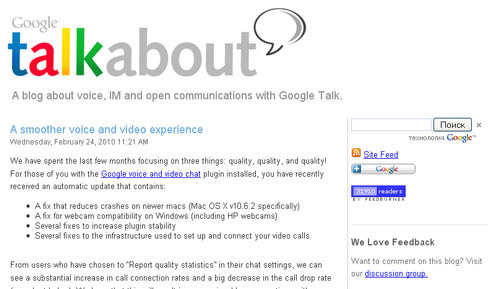 Gtalk blog