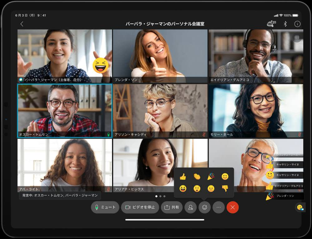Online meeting and conferencing tools Cisco Webex