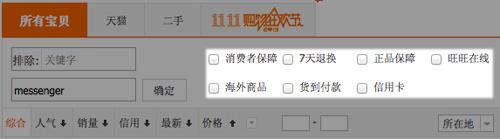 Taobao Criteria