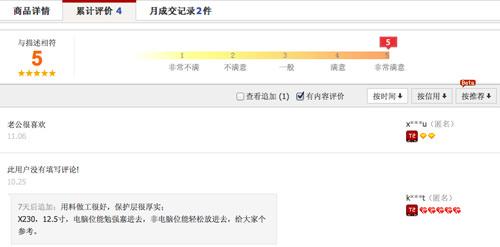 Taobao Feedback