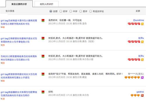Taobao Seller