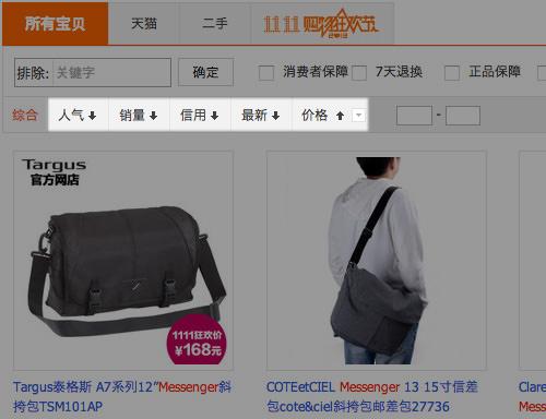 Taobao Sort
