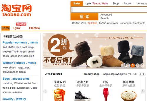 Taobao Translate
