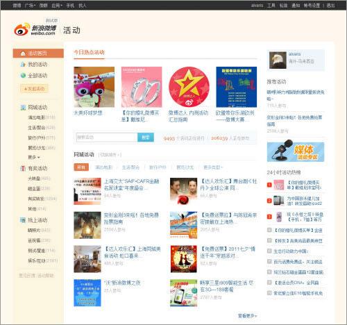 weibo event